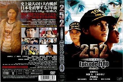Amazon | 252生存者あり Episode...
