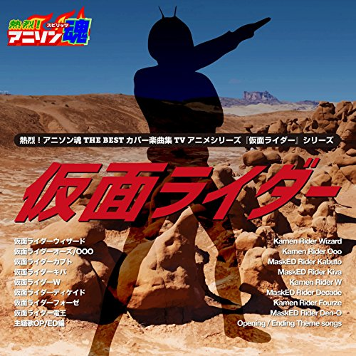 Netsuretsu! Anison Spirits The Best -Cover Music Selection- TV Anime Series 'Kamen Rider Series'' Vol. 1