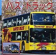 バス・トラック (ポプラ社の新のりものずかん)