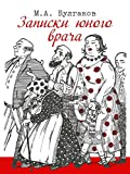 Запи�ки юного врача (Russian Edition)
