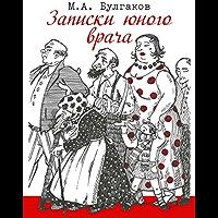Записки юного врача (Russian Edition)