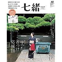 七緒 表紙画像