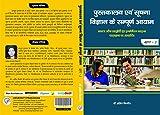 Pusthkalaya Evum Soochna Vigyan Ke Sampooran Aayam Khand-2
