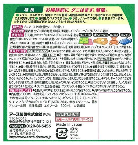 アース製薬 ダニアーススプレー ハーブの香り 300mL (畳?カーペット?寝具?ソファーに) [防除用医薬部外品]