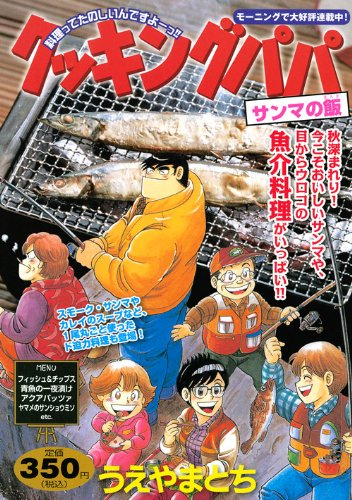 Rice Cooking Papa saury (Platinum Comics) (2012) ISBN: 4063776735 [Japanese Import]
