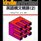 マツキーの英語構文のまとめの問題応用編 (English Edition)