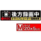 Exproud製 後方録画中 イラスト黒M ステッカー シール 20x5cm Mサイズ ドライブレコーダー搭載車両 あおり運転対策M