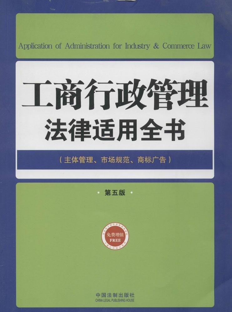 Download 法律适用全书20:工商行政管理法律适用全书(第5版) pdf epub
