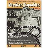 Megales komodies Vol.1