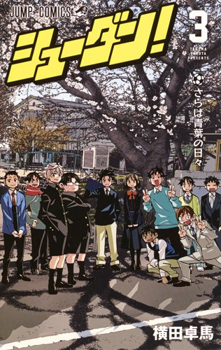 シューダン! 3 (ジャンプコミックス)