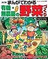 改訂版 まんがでわかる有機・無農薬の野菜づくり (ブティックムックno.1205)