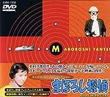 まぼろし探偵 DVDベストセレクション DVD