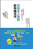 写给全人类的数学魔法书 (台湾180余所中学指定阅读!)