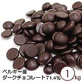 チョコレート ベルギー産 ダークチョコレート コルドバ  カカオ71.4% 1kg クーベルチュール