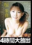 まるごと桜朱音デラックス [DVD]
