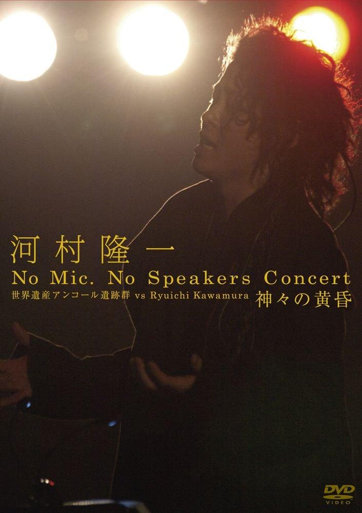 河村隆一 No Mic, No Speakers Concert 世界遺産アンコール遺跡群 vs Ryuichi Kawamura 神々の黄昏 [DVD] B004QM9086