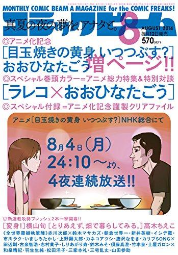 月刊コミックビーム 2014年 8月号 [雑誌]