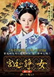 [DVD]宮廷の諍い女DVD-BOX第1部