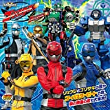 Tokumei Sentai Go-Busters 3 by Various Artists