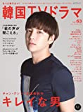 もっと知りたい! 韓国TVドラマvol.63 (MOOK21)