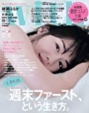 with(ウィズ) 2019年 08 月号 [雑誌]