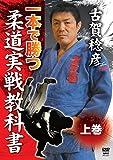 Martial Arts - Koga Toshihiko Ippon De Katsu! Judo Jissen Kyokasho Part.1 [Japan DVD] SPD-3551