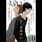 【無料】ビーボーイ旬コミ 別冊「市川けい」 (ビーボーイデジタルコミックス)