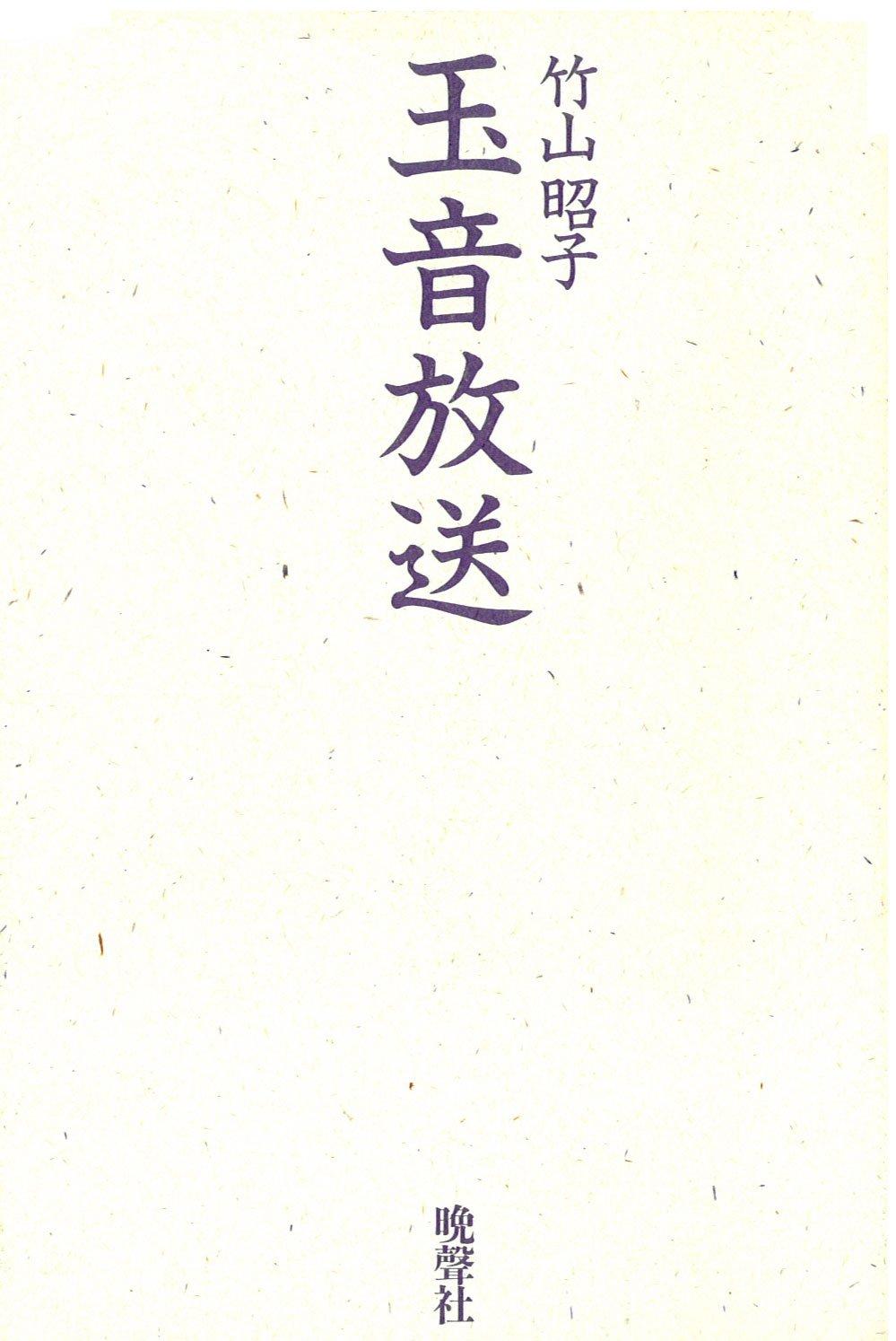 玉音放送 | 竹山 昭子 |本 | 通...