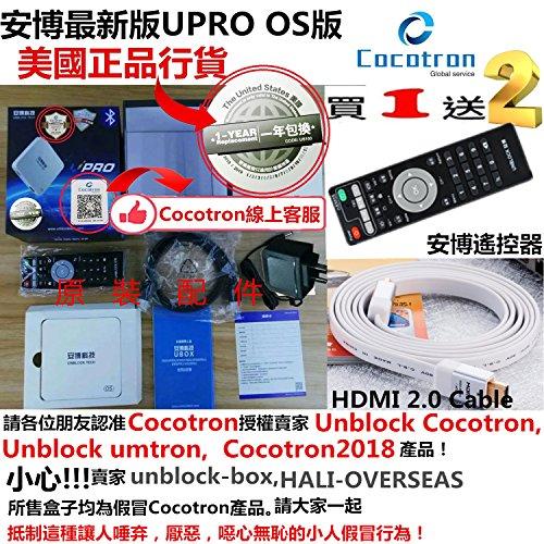 Cocotron UPRO 有成人频道 安博盒子五代 國際版不止美國,全球通用authorized Distributor by UnblockTech US 一年全球聯保 UBOX5 安博5代 unblock tech Gen5 I900 OS 16GB IPTV TV Box Chinese HK Korea Taiwan Japanese Asian TV Channels