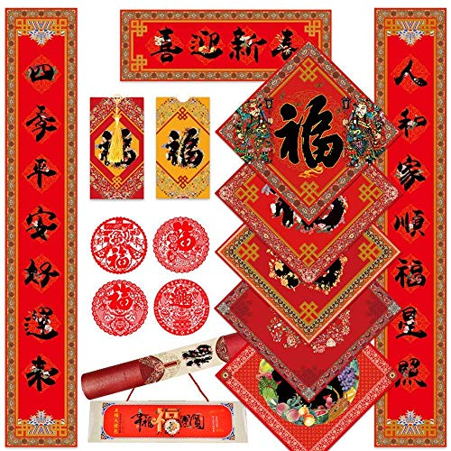 Wufu Blessings 2019 Traditional Chinese New Year Paintings and Couplets Wall Stickers Decorations Big Fu Chinese Character Card Duilian Chun Lian for Party Decor (Happy Chinese Lunar New -