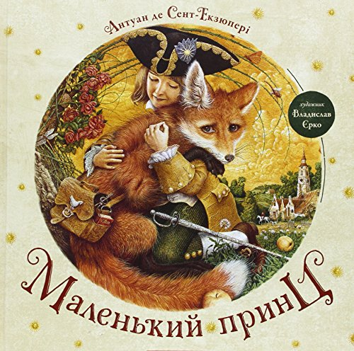 Ukrainian Book the Little Prince Antoine De Saint-exupéry Ababahalamaha