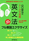山口俊治のトークで攻略 英文法 フル解説エクササイズ (実況中継CD-ROMブックス)