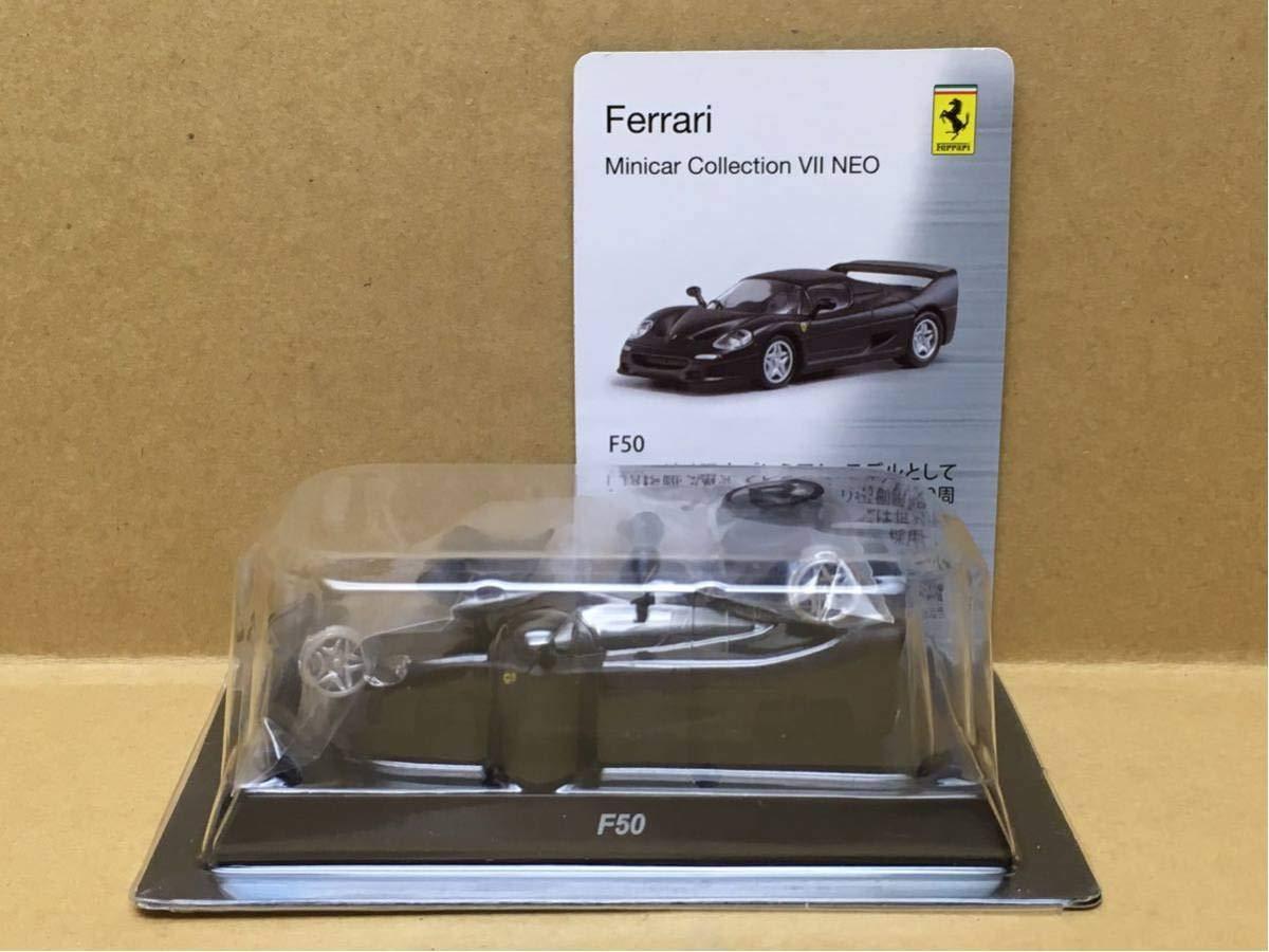 京商 1/64 フェラーリ7NEO Ferrari F50 マットブラック 艶消し黒 シークレット 未組立 絶版 B07SQPDQ9P