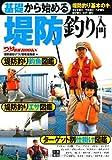 基礎から始める 堤防釣り入門 (つり情報BOOKS)