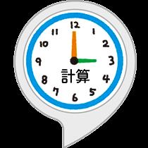 時計の計算