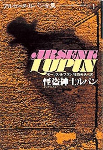 怪盗紳士ルパン (アルセーヌ・ルパン全集 (1))