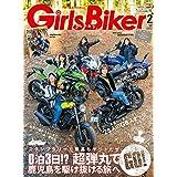 Girls Biker 2021年2月号