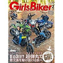 Girls Biker 最新号 サムネイル