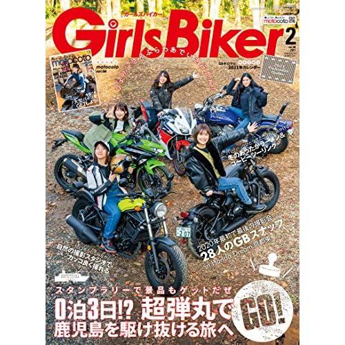 Girls Biker 2021年2月号 画像