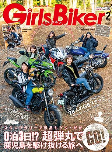 Girls Biker 最新号 表紙画像
