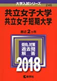 共立女子大学・共立女子短期大学 (2018年版大学入試シリーズ)