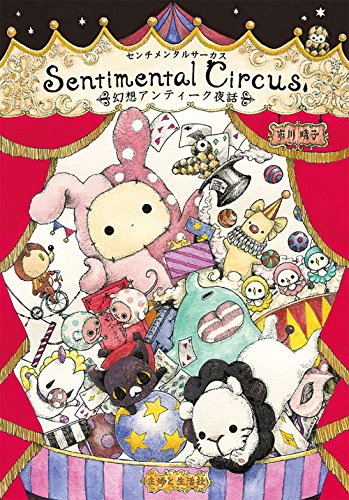 Read Online Sentimental Circus ~ Genso antique Yawa [JAPANESE EDITION] ebook