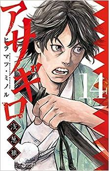 アサギロ 第01-14巻 [Asagiro vol 01-14]