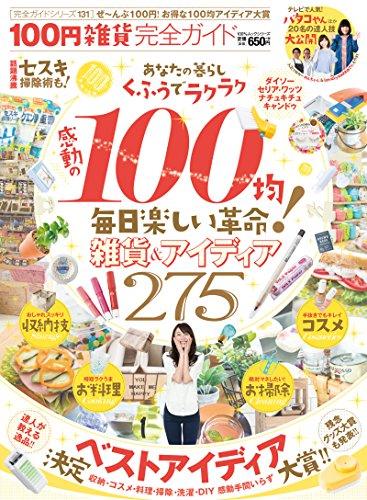 【完全ガイドシリーズ131】 100円雑貨完全ガイド (100%ムックシリーズ)