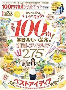 100円雑貨完全ガイド