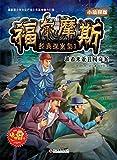 福尔摩斯经典探案集1 (Chinese Edition)