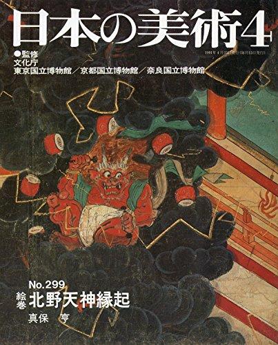 日本の美術 no.299 絵巻=北野天神縁起