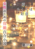 愛、もしくは好意〔第三夜〕: 女性のための官能百合小説