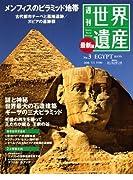 最新版 週刊世界遺産 2010年 7/1号 [雑誌]
