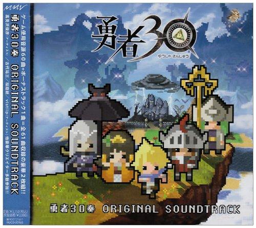 勇者30奏 Original Soundtrack                                                                                                                                                                                                                                                    <span class=